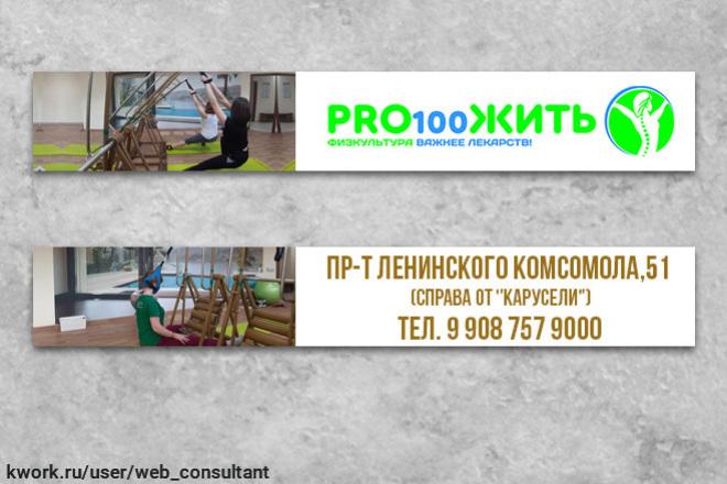 Баннер статичный 24 - kwork.ru