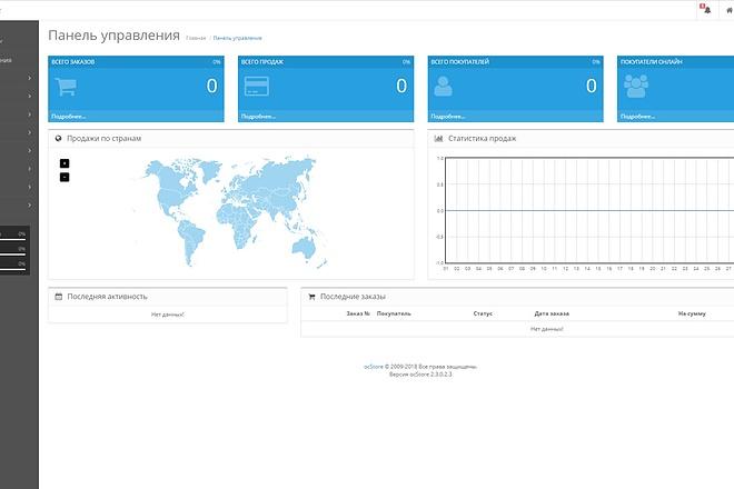 Установлю интернет-магазин OpenCart за 1 день 11 - kwork.ru