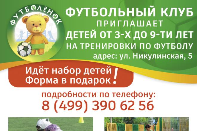 Баннер для печати в любом размере 50 - kwork.ru