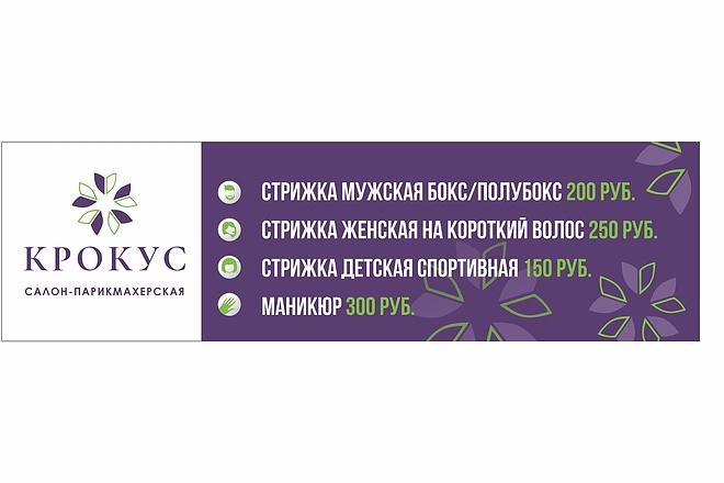 Дизайн для наружной рекламы 147 - kwork.ru