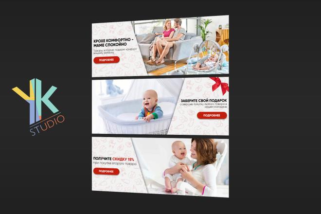 Продающие баннеры для вашего товара, услуги 60 - kwork.ru