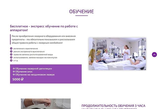 Сайт под ключ. Landing Page. Backend 162 - kwork.ru