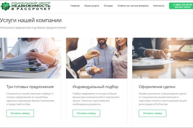 Разработаю продающий Landing Page под ключ на WordPress 8 - kwork.ru