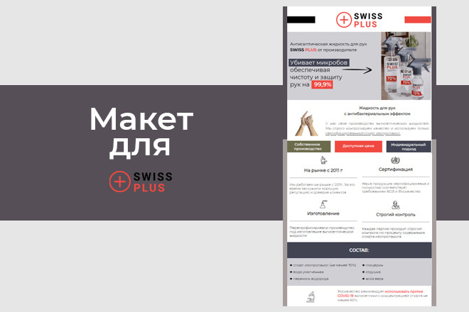 Создам красивое HTML- email письмо для рассылки 5 - kwork.ru