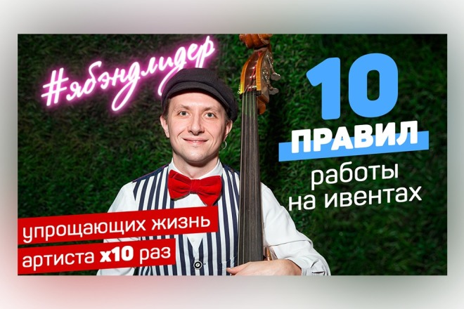 Сделаю превью для видеролика на YouTube 55 - kwork.ru