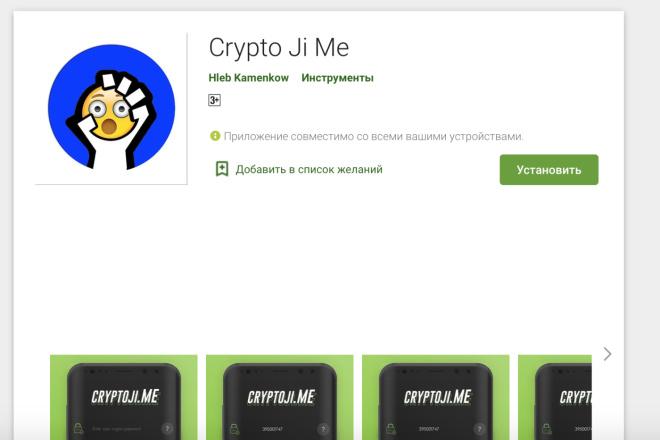 Грамотно опубликую приложение на Google Play на ВАШ аккаунт 8 - kwork.ru