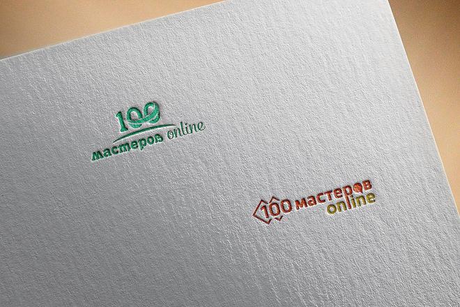 Создам 2 варианта логотипа + исходник 102 - kwork.ru