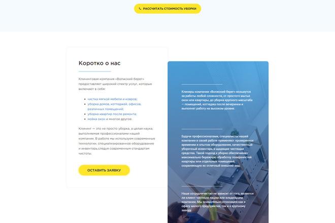 Адаптивный сайт на Wordpress под ключ 7 - kwork.ru
