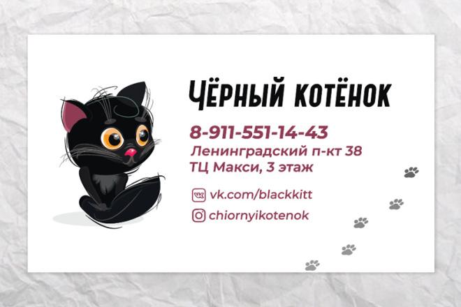Дизайн визитки под ключ 3 - kwork.ru