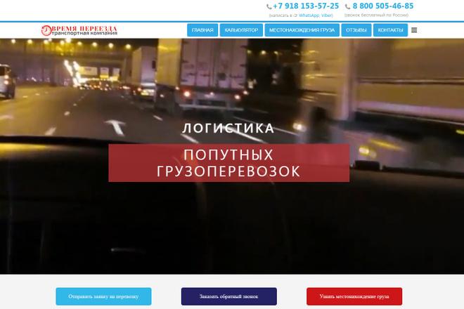 Адаптивный лендинг на cms Joomla 25 - kwork.ru