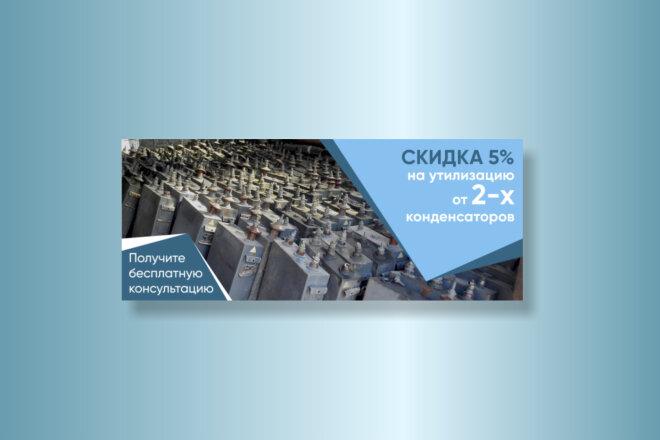 Сделаю запоминающийся баннер для сайта, на который захочется кликнуть 17 - kwork.ru