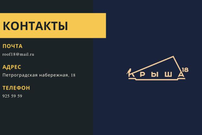 Стильный дизайн презентации 192 - kwork.ru
