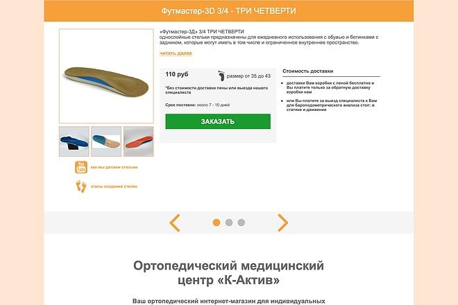 Вёрстка сайтов по доступной цене 151 - kwork.ru