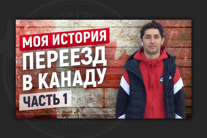 Сделаю превью для видео на YouTube 30 - kwork.ru
