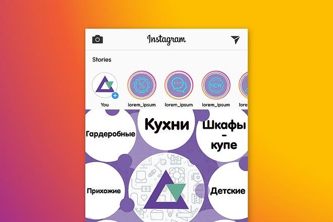 Оформление Instagram профиля 9 - kwork.ru