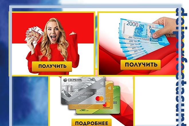 Дизайн, создание баннера для сайта и РСЯ, Google AdWords 1 - kwork.ru