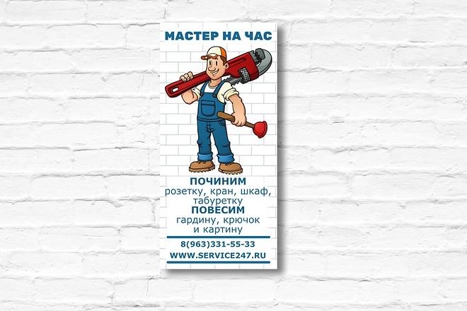 Листовки, флаеры, которые обращают на себя внимание 12 - kwork.ru