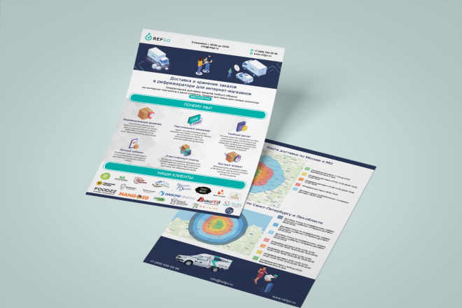 Яркий дизайн коммерческого предложения КП. Премиум дизайн 16 - kwork.ru