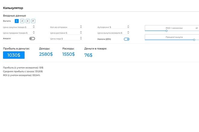 1 экран Landing Page в psd формате 6 - kwork.ru