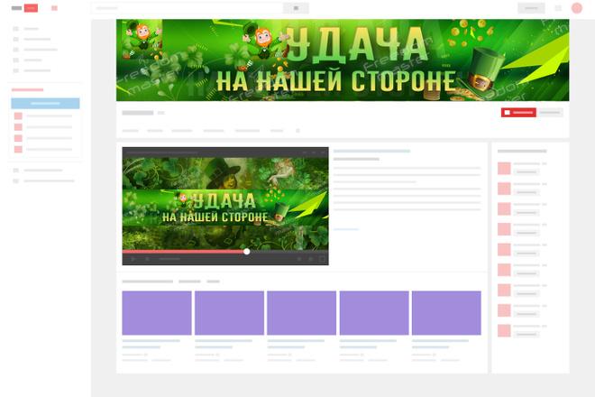 Шапка для Вашего YouTube канала 91 - kwork.ru