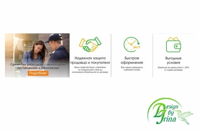 Рекламный баннер 61 - kwork.ru
