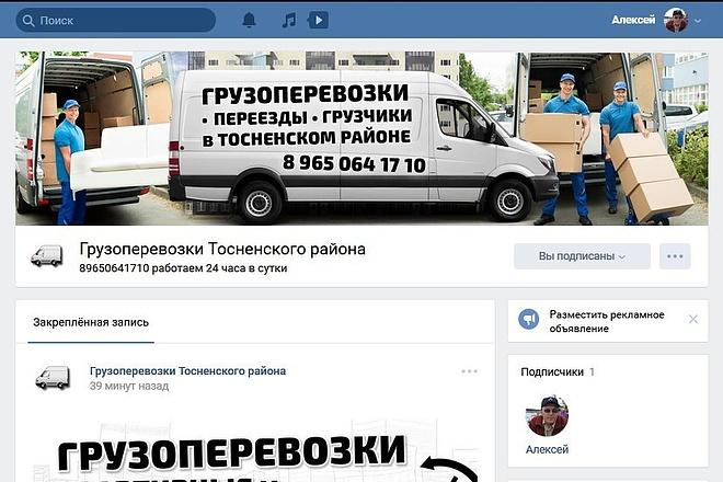 Оформлю группу ВК - обложка, баннер, аватар, установка 49 - kwork.ru