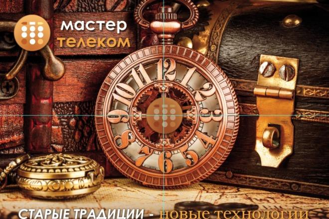Квартальный или карманный календарь 2020 5 - kwork.ru