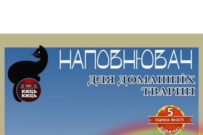 Создание этикеток и упаковок 24 - kwork.ru