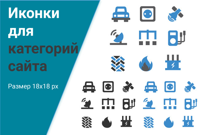 Нарисую иконки для сайта 9 - kwork.ru