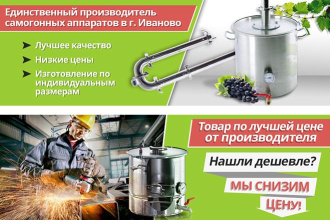 Разработка статичных баннеров 12 - kwork.ru