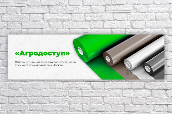 Дизайн баннера 2 - kwork.ru