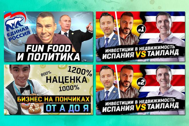 Оформление YouTube канала 3 - kwork.ru