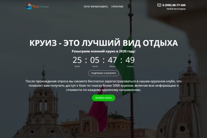Копия сайта, landing page + админка и настройка форм на почту 100 - kwork.ru