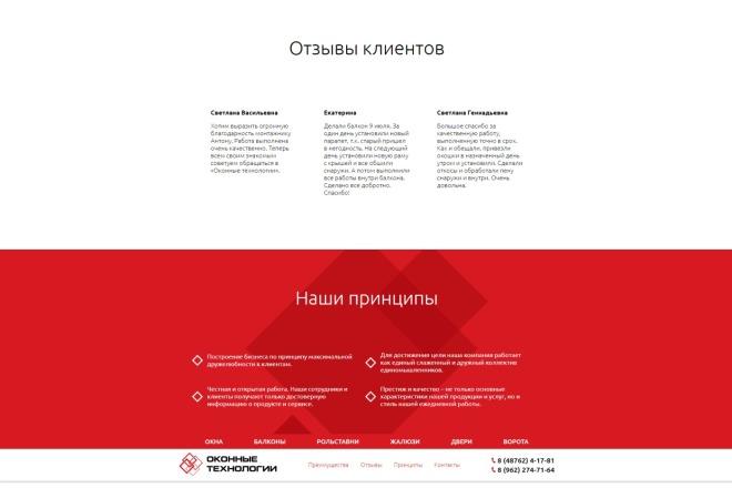 Сайт под ключ. Landing Page. Backend 114 - kwork.ru