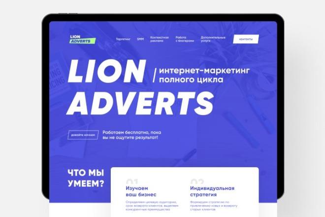 Уникальный дизайн Landing Page от профессионала 7 - kwork.ru