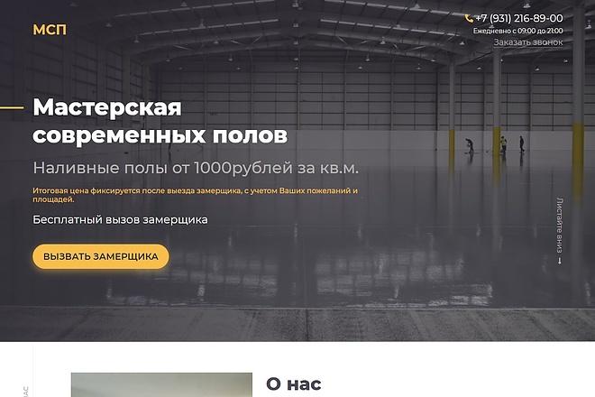 Сайт под ключ. Landing Page. Backend 205 - kwork.ru
