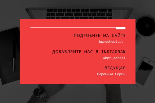 Стильный дизайн презентации 159 - kwork.ru