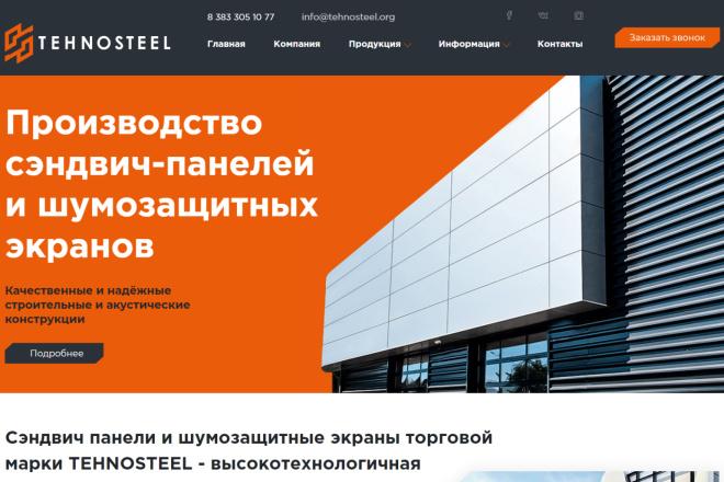 Сверстаю адаптивный сайт по вашему psd шаблону 1 - kwork.ru