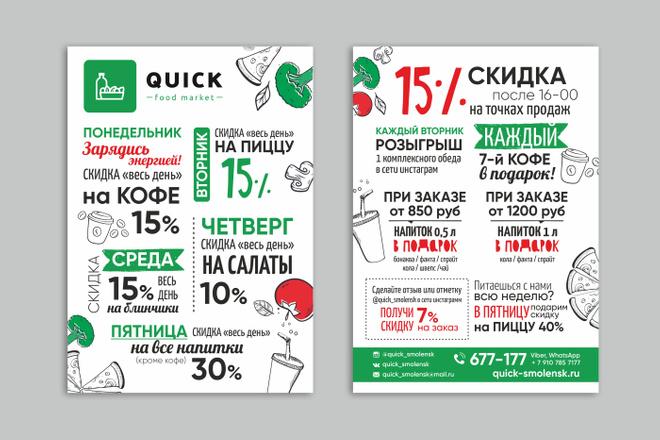 Разработаю дизайн листовки, флаера 36 - kwork.ru