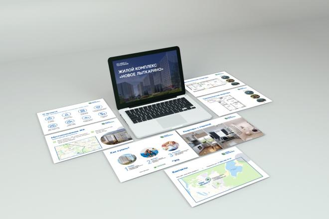 Создам презентацию pdf, PowerPoint 3 - kwork.ru