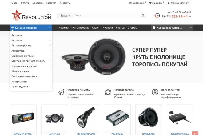 Разверну интернет-магазин на OpenCart OcStore+ установлю к нему шаблон 16 - kwork.ru