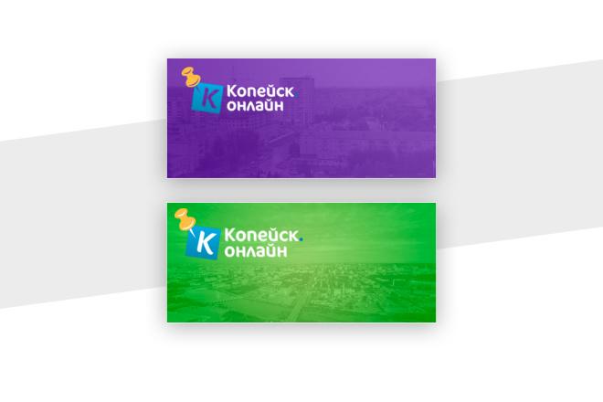 2 баннера для сайта 64 - kwork.ru