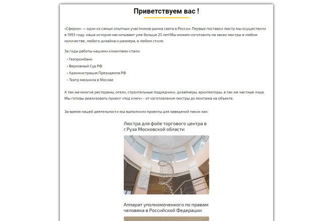 Вёрстка вашего сайта на чистом HTML и CSS 1 - kwork.ru