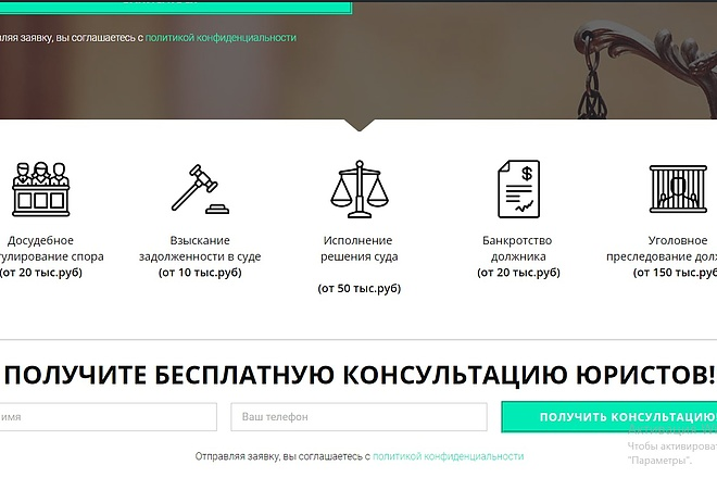 Создам лендинг на вордпресс 39 - kwork.ru