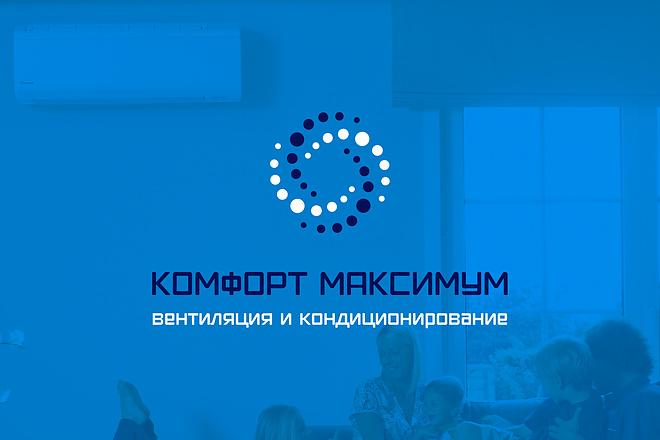 Разработаю логотип для Вашей компании 32 - kwork.ru