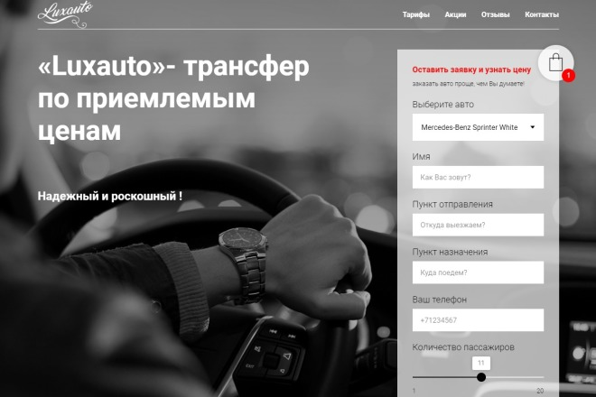 Копия сайта, landing page + админка и настройка форм на почту 83 - kwork.ru