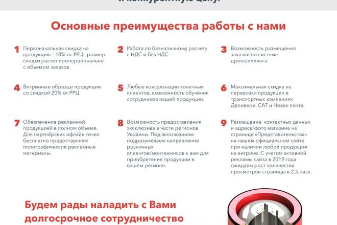 Создам дизайн коммерческого предложения 5 - kwork.ru