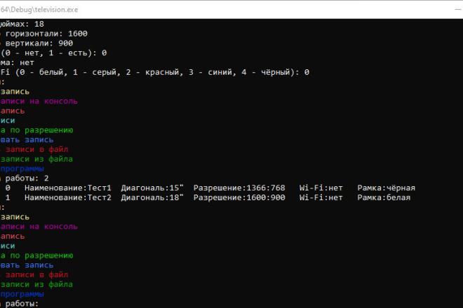 Напишу консольную несложную программу на C#, C++, C, Pascal, Assembler 12 - kwork.ru