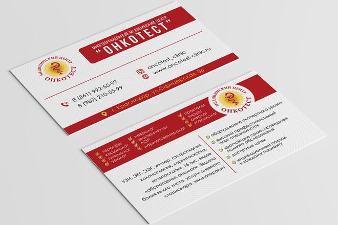 Разработаю красивый, уникальный дизайн визитки в современном стиле 15 - kwork.ru