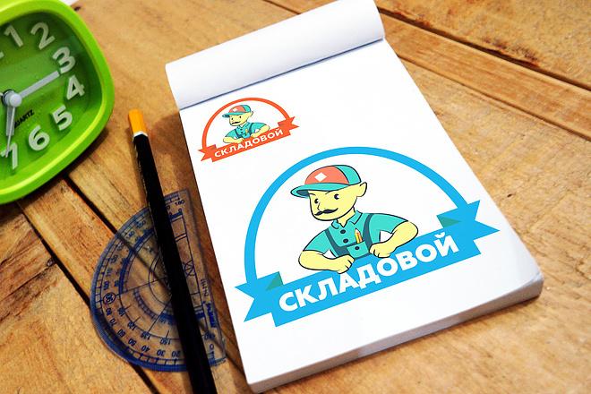 Логотип. Профессионально, Качественно 97 - kwork.ru
